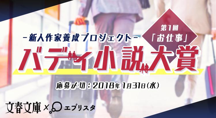 文春文庫×エブリスタ バディ小説大賞 第1回「お仕事」