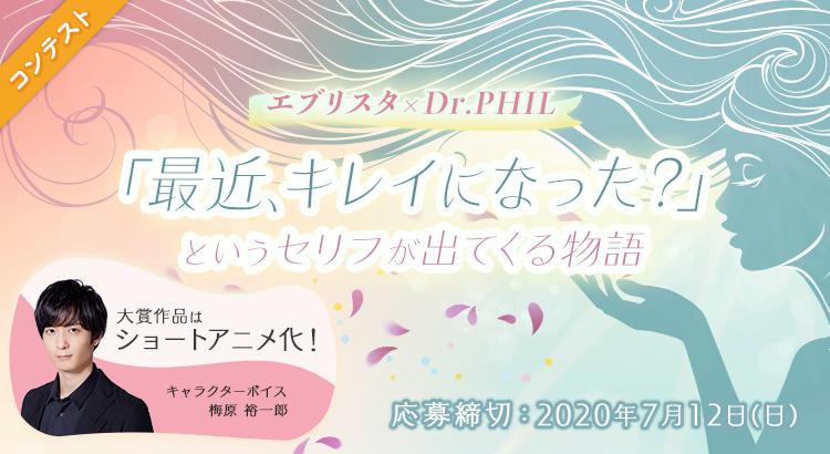 エブリスタ×Dr.PHIL ショートアニメ原案コンテスト