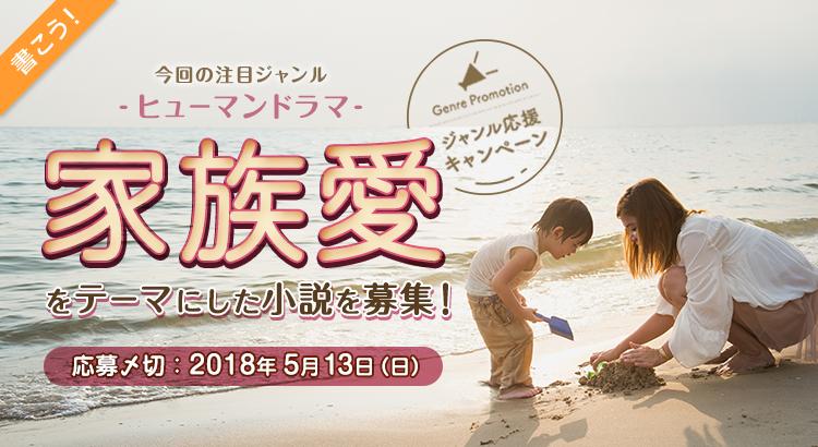 ジャンル応援キャンペーン ヒューマンドラマ「家族愛」