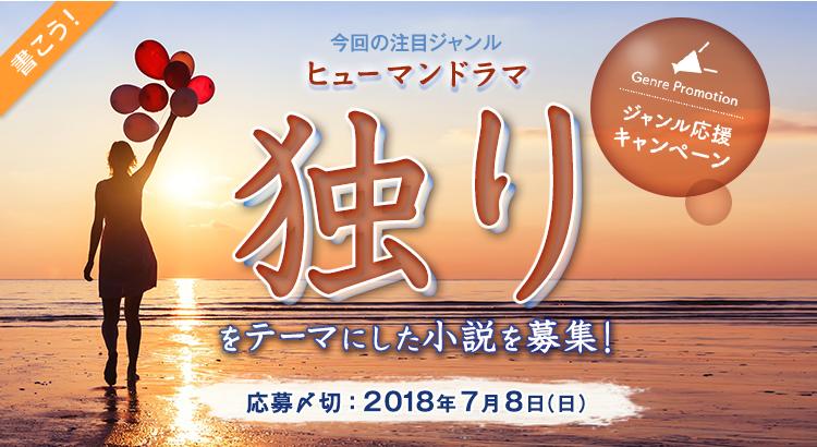 ジャンル応援キャンペーン ヒューマンドラマ「独り」