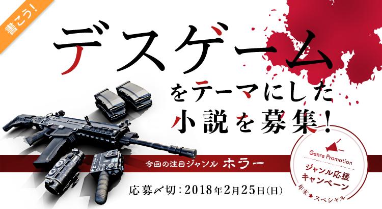 ジャンル応援キャンペーン年末スペシャル ホラー「デスゲーム」