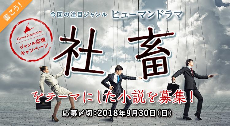 ジャンル応援キャンペーン ヒューマンドラマ「社畜」