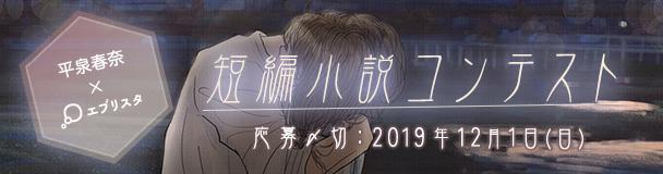 平泉春奈×エブリスタ 短編小説コンテスト