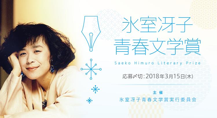 第一回氷室冴子青春文学賞