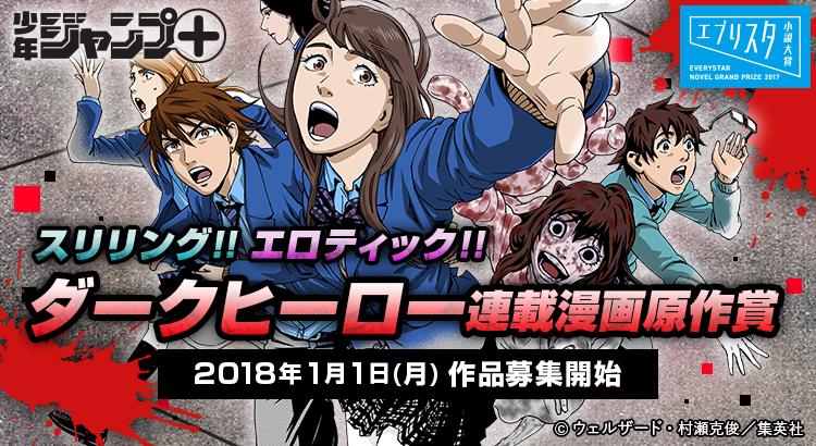 ジャンプ+ スリリング!!エロティック!!ダークヒーロー連載漫画原作賞