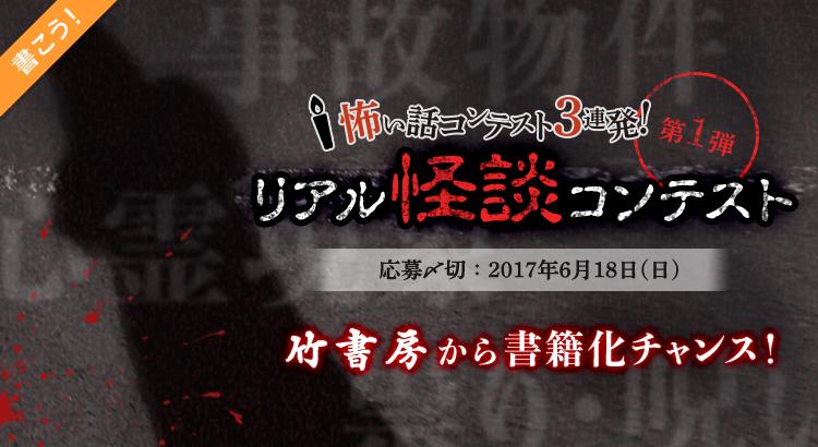 怖い話コンテスト3連発!第1弾 リアル怪談コンテスト
