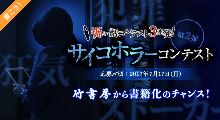 怖い話コンテスト3連発!第2弾 サイコホラーコンテスト