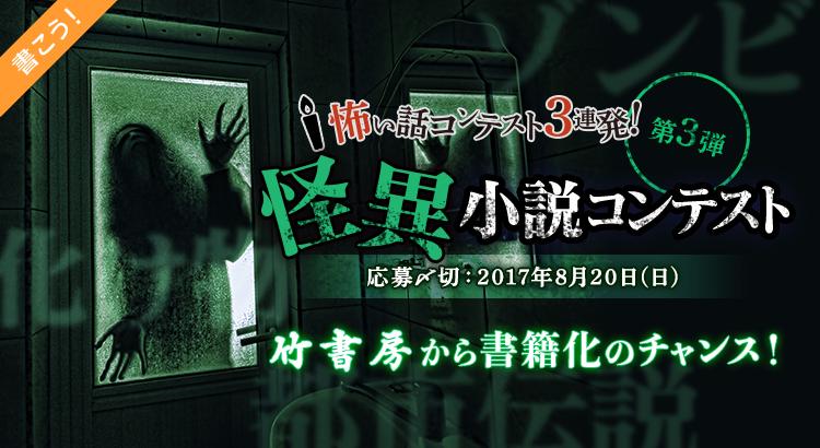 怖い話コンテスト3連発!第3弾 怪異小説コンテスト