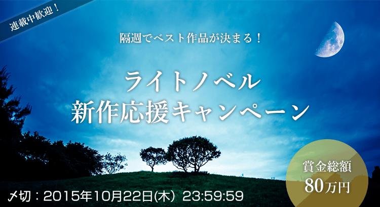 ライトノベル新作応援キャンペーン 予選