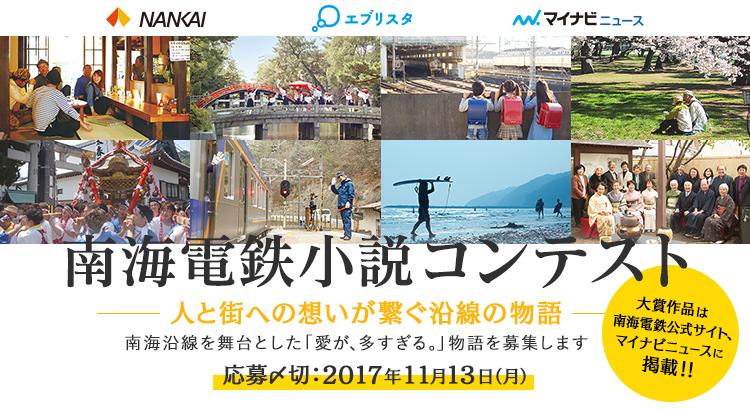 南海電鉄小説コンテスト