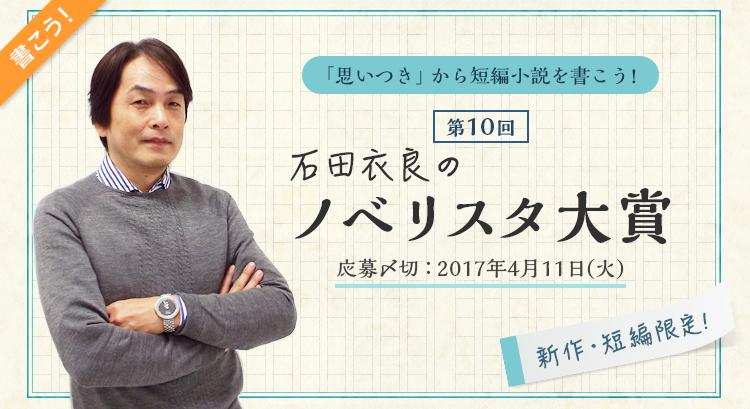 「思いつき」から短編小説を書こう! 第10回 石田衣良のノベリスタ大賞