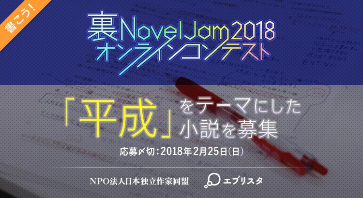 NovelJam×エブリスタ「裏 NovelJam 2018」オンラインコンテスト
