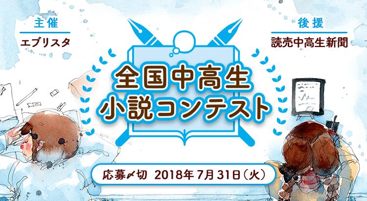 全国中高生小説コンテスト(中学生の部)