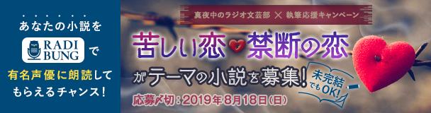 真夜中のラジオ文芸部×執筆応援キャンペーン 「苦しい恋/禁断の恋」