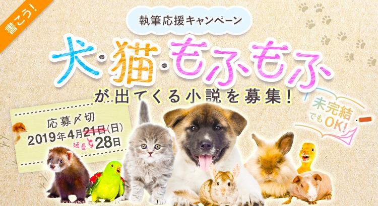 未完結でも参加できる 執筆応援キャンペーン「犬/猫/もふもふ」