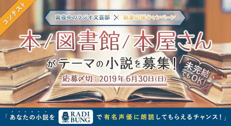 真夜中のラジオ文芸部×執筆応援キャンペーン「本/図書館/本屋さん」