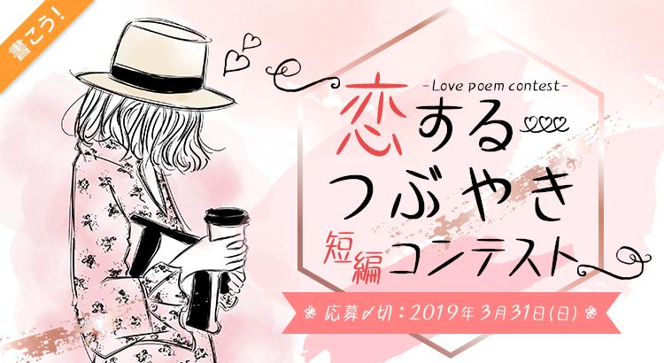恋するつぶやき短編コンテスト