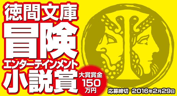エブリスタ小説大賞2015-16 徳間文庫 冒険エンターテインメント小説賞 予選