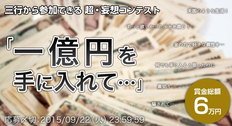 三行から参加できる 超・妄想コンテスト「一億円を手に入れて…」
