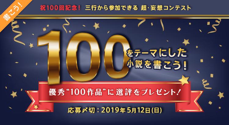 三行から参加できる 超・妄想コンテスト おかげさまで第100回! 感謝のスペシャル回 「100」