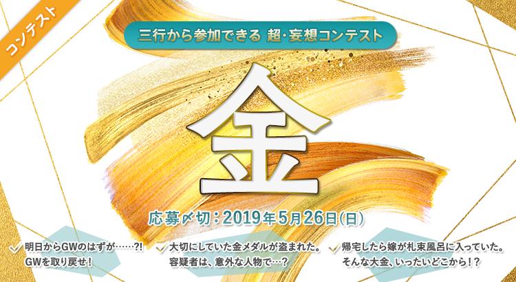 三行から参加できる 超・妄想コンテスト 第101回 「金」