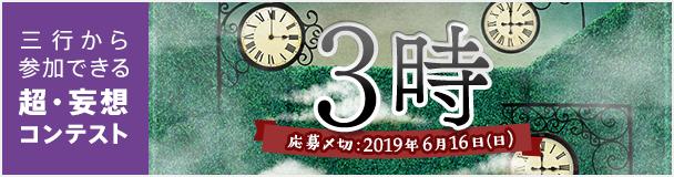 三行から参加できる 超・妄想コンテスト 第102回 「3時」