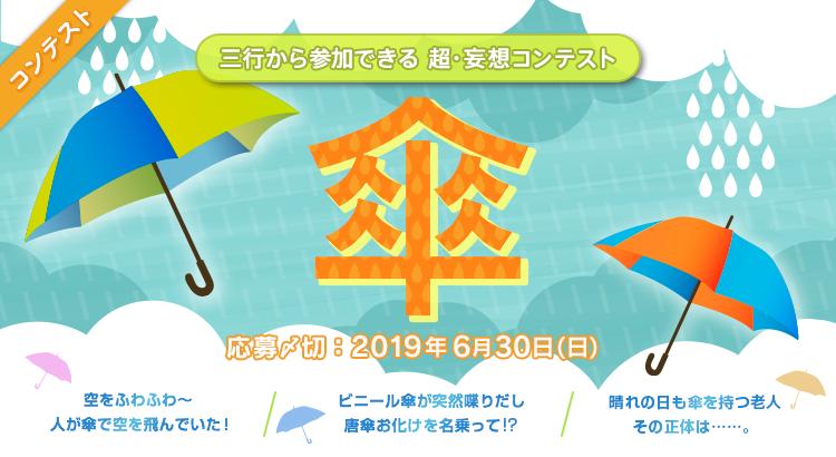 三行から参加できる 超・妄想コンテスト  第103回「傘」