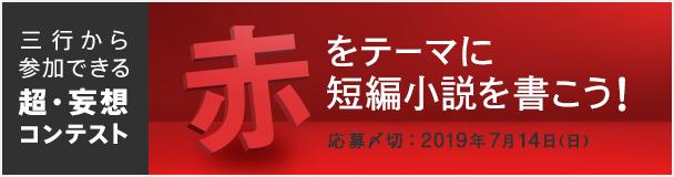 三行から参加できる 超・妄想コンテスト  第104回「赤」