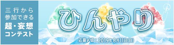 三行から参加できる 超・妄想コンテスト 第106回「ひんやり」