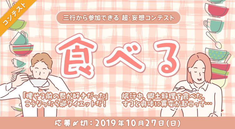三行から参加できる 超・妄想コンテスト  第111回「食べる」