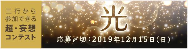 三行から参加できる 超・妄想コンテスト  第114回「光」