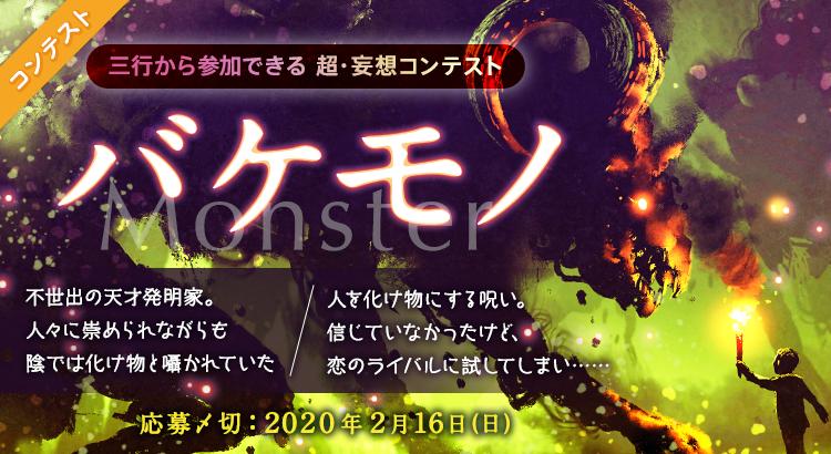 三行から参加できる 超・妄想コンテスト  第118回「バケモノ」