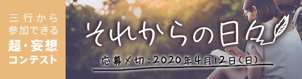 三行から参加できる 超・妄想コンテスト  第122回「それからの日々」