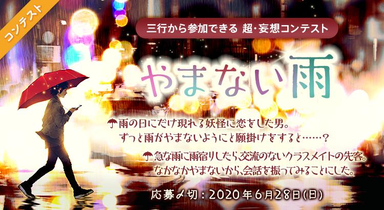 三行から参加できる 超・妄想コンテスト 第127回「やまない雨」