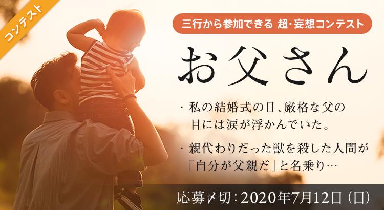 三行から参加できる 超・妄想コンテスト 第128回「お父さん」