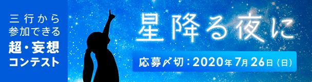 三行から参加できる 超・妄想コンテスト 第129回「星降る夜に」
