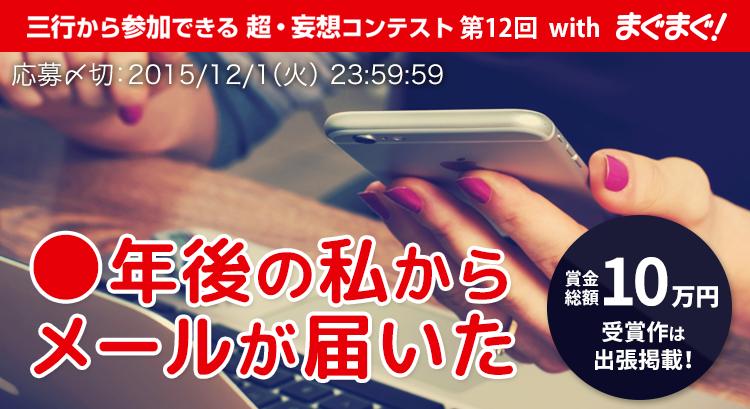 三行から参加できる 超・妄想コンテスト 第12回 withまぐまぐ!  「○年後の私からメールが届いた」