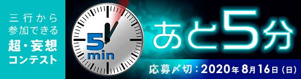三行から参加できる 超・妄想コンテスト 第130回「あと5分」