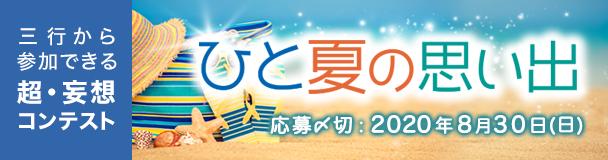 三行から参加できる 超・妄想コンテスト 第131回「ひと夏の思い出」