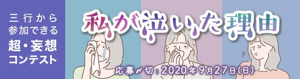 三行から参加できる 超・妄想コンテスト 第133回「私が泣いた理由」