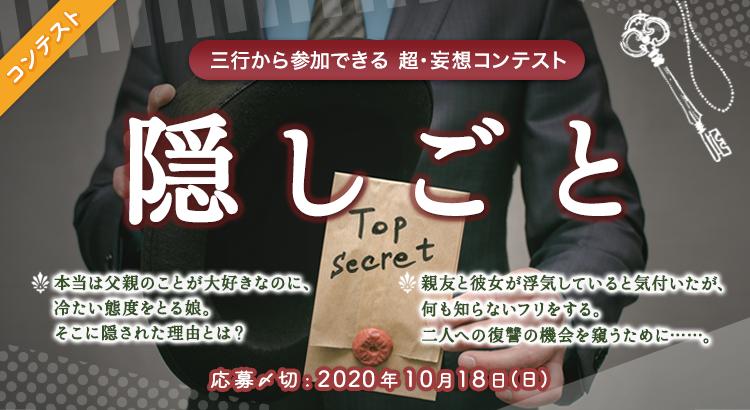 三行から参加できる 超・妄想コンテスト 第134回「隠しごと」