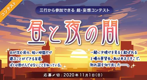 三行から参加できる 超・妄想コンテスト 第135回「昼と夜の間」