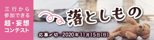 三行から参加できる 超・妄想コンテスト 第136回「落としもの」