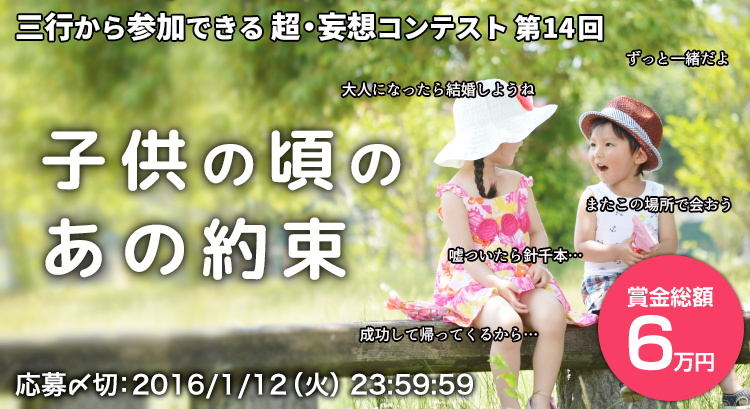 三行から参加できる 超・妄想コンテスト 第14回「子供の頃のあの約束」