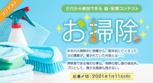 三行から参加できる 超・妄想コンテスト 第140回「お掃除」