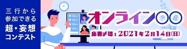 三行から参加できる 超・妄想コンテスト 第142回「オンライン〇〇」