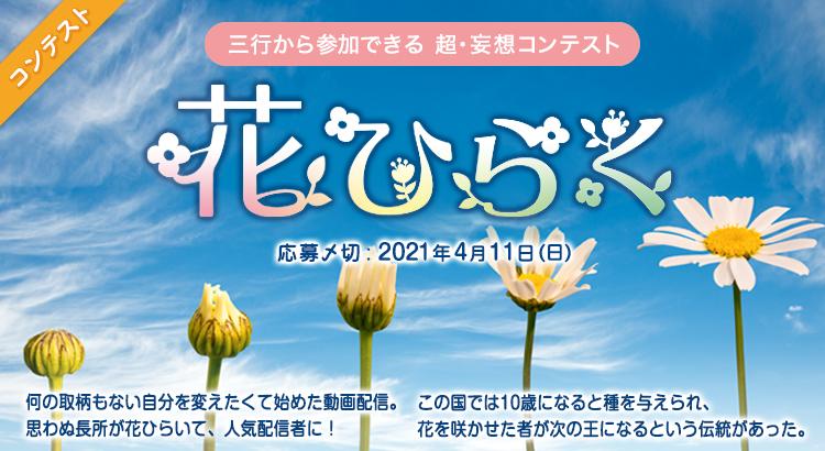 三行から参加できる 超・妄想コンテスト 第146回「花ひらく」