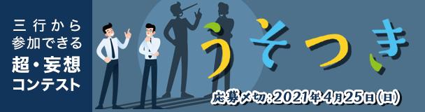 三行から参加できる 超・妄想コンテスト 第147回「うそつき」