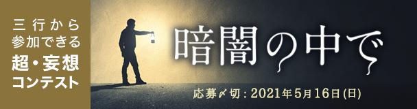 三行から参加できる 超・妄想コンテスト 第148回「暗闇の中で」