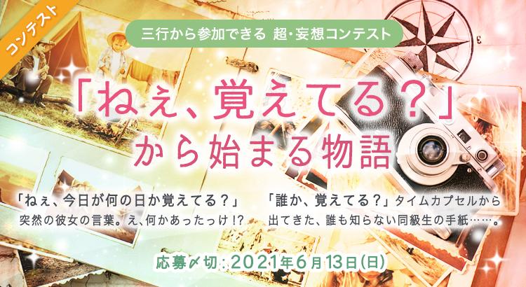 三行から参加できる 超・妄想コンテスト  第150回「ねぇ、覚えてる?」から始まる物語